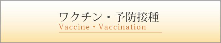 ワクチン・予防接種