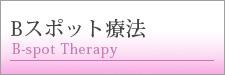 Bスポット療法