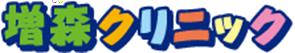 フッター・ロゴ