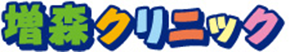 ヘッダー・ロゴ