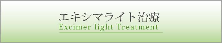 エキシマライト治療