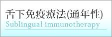 舌下免疫療法(通年)