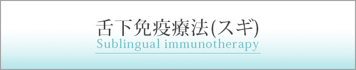 舌下免疫療法(スギ)