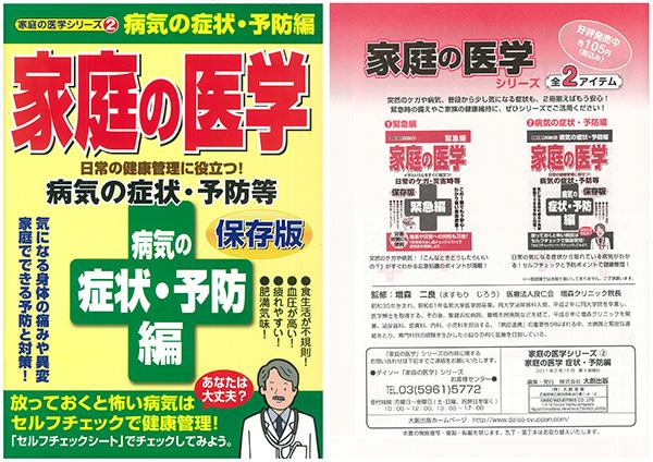 家庭の医学~予防編~